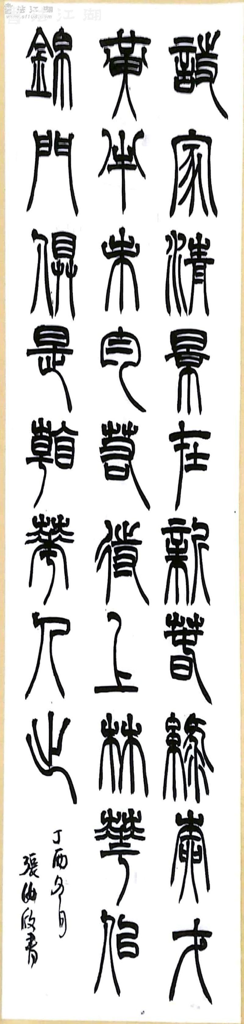 篆书_2(2).jpg