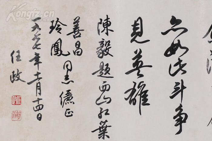 著名书法家、上海书协常务理事、当代行楷第一人 任政 1977年 书法作品《录 陈毅题西山.jpg