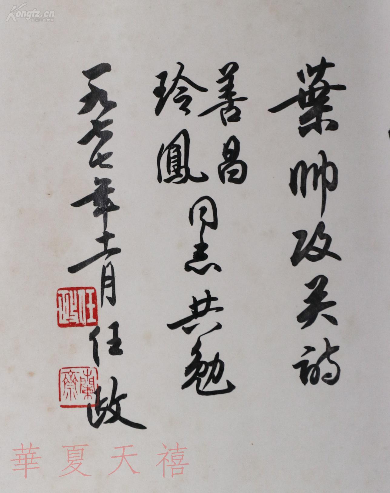 著名书法家、上海书协常务理事、当代行楷第一人 任政 1977年 书法作品《录 叶帅攻关诗.jpg