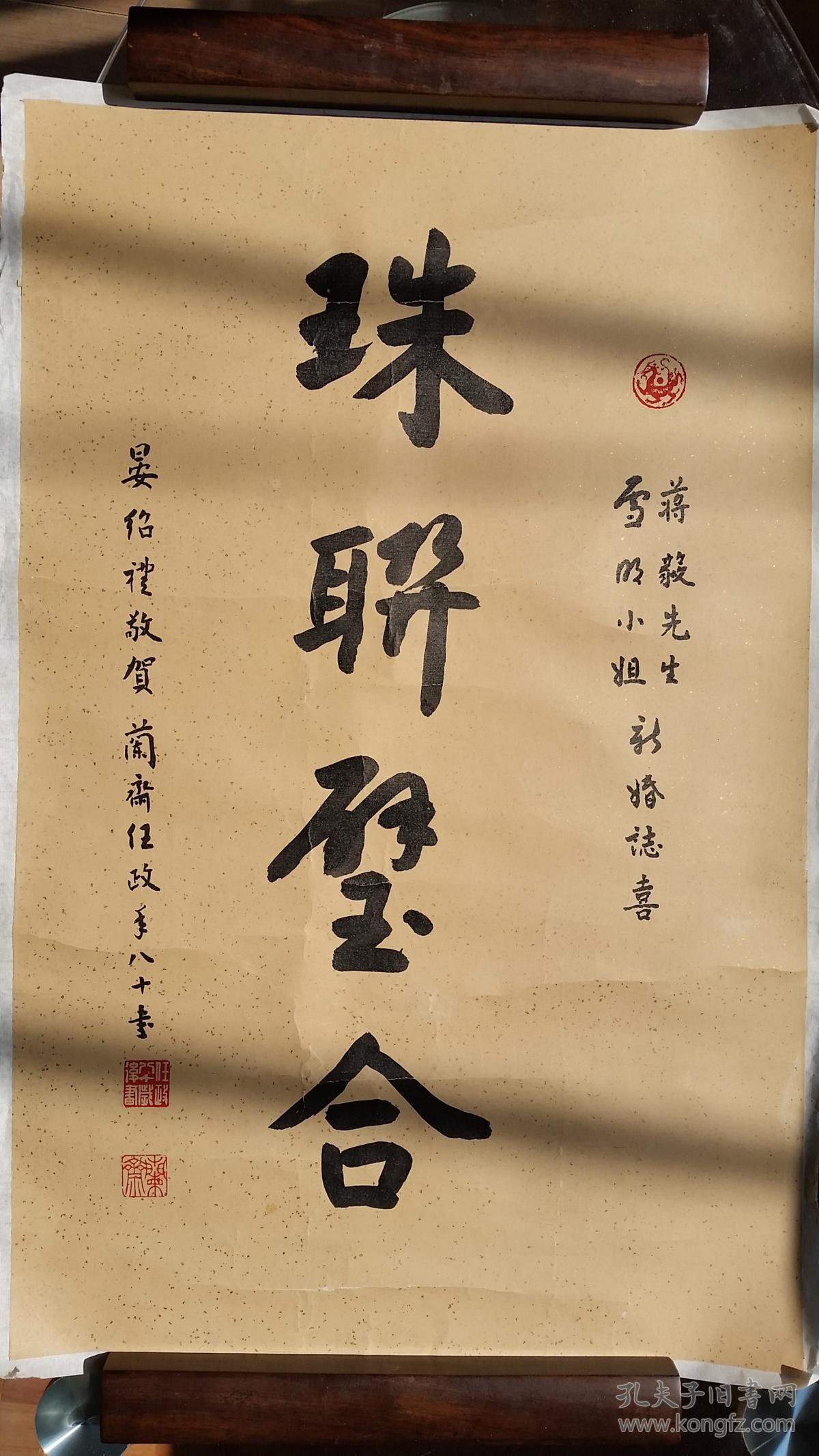 任政珠联璧合彩签66 42.jpg