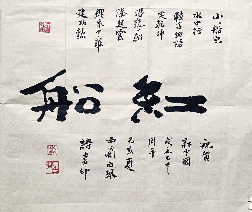 IMG_20190813_160000_conew1祝贺新中国成立七十周年系列诗书.jpg1.jpg