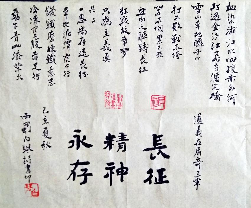 IMG_20190815_172124_conew1祝贺新中国成立七十周年 白琴诗书印 3.jpg