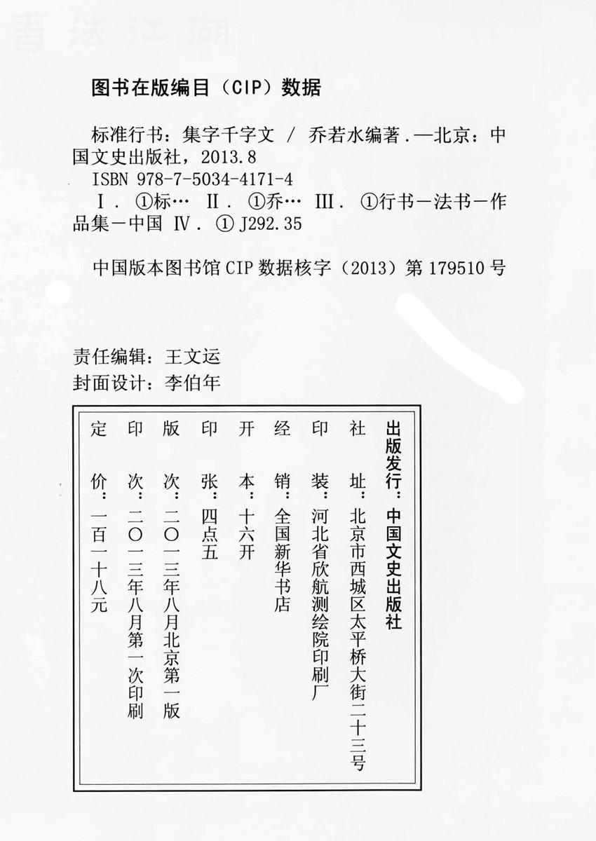 千字文-版权页.jpg