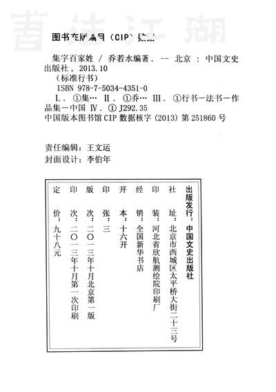 百家姓-版权页.jpg