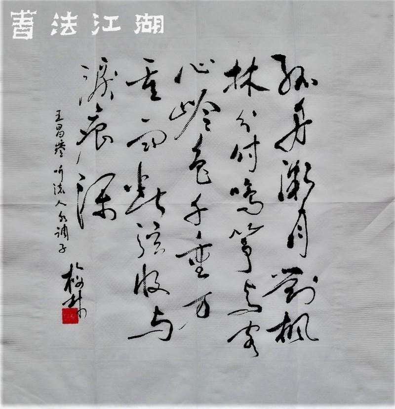 王昌龄 听流人水调子.jpg