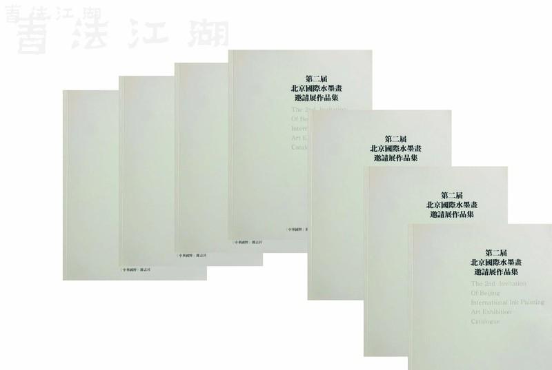 《第二届北京国际水墨画邀请展》作品集