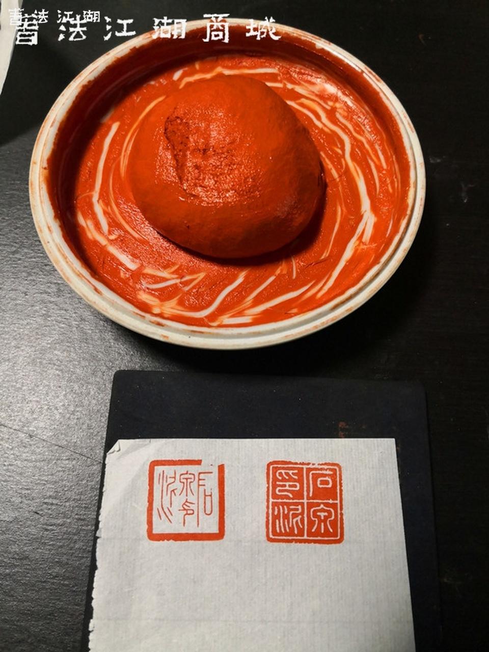 印泥收到后搅拌使用 篆刻使用的话 正好。如果书画作品使用 略偏干些_副本.jpg