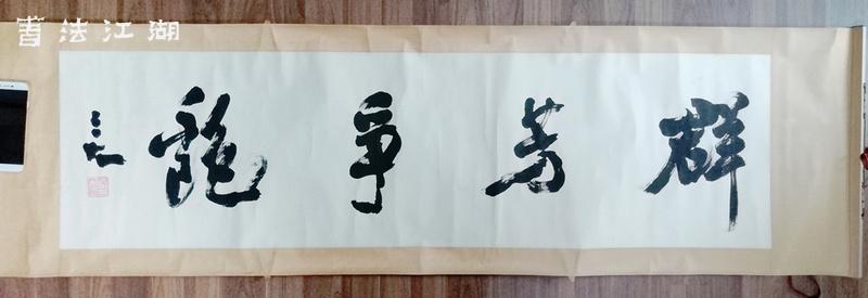 【卞小艺】吴三大 书法横批 四尺对开  小文件-1.jpg