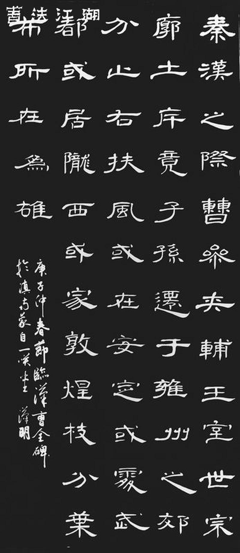 nEO_IMG_节临曹全反色.jpg