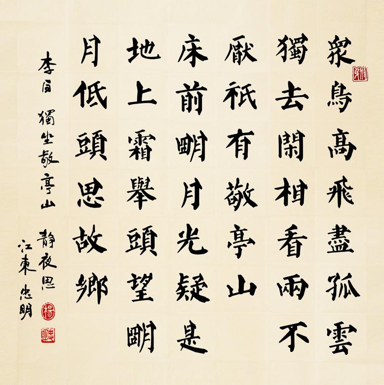 杨忠明楷书唐诗李白《独坐敬亭山、静夜思》