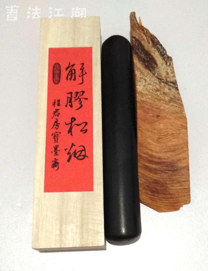 解胶松烟3.jpg