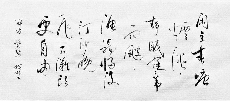 郑谷 鹭鸶2.jpg