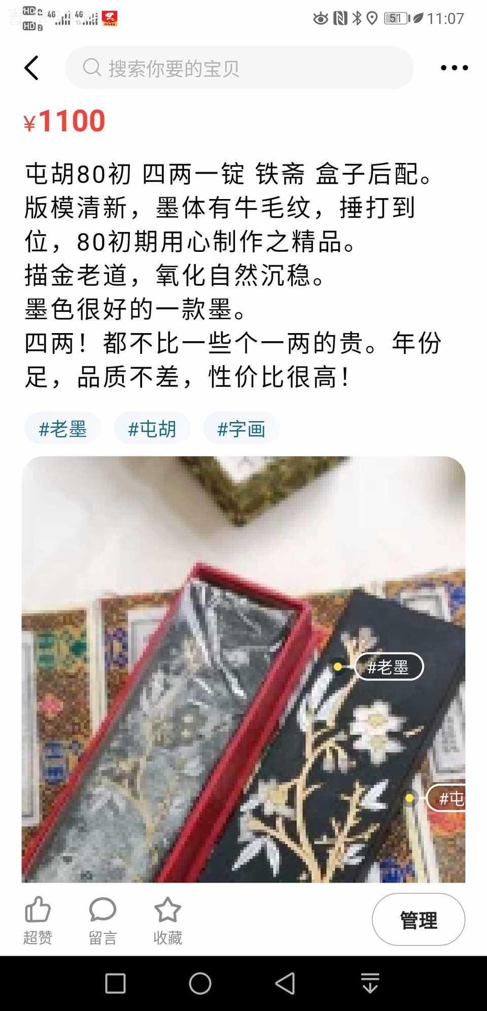 Screenshot_20200623_110730_com.taobao.idlefish.jpg