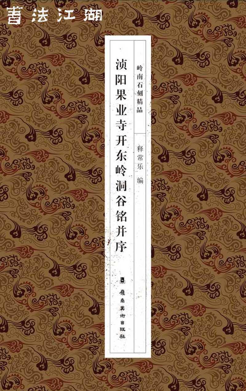 1-浈阳果业寺开东岭洞谷铭---封面-01.jpg