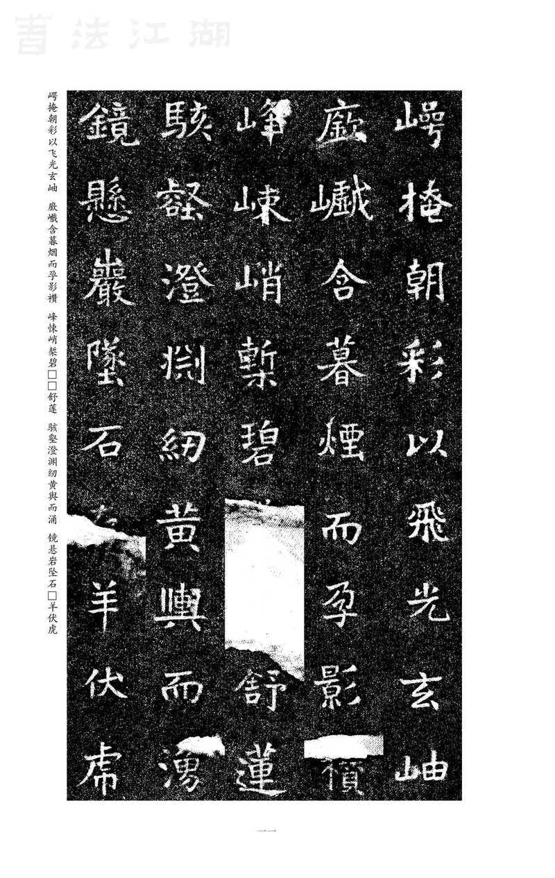 4-智城碑内页新15.jpg