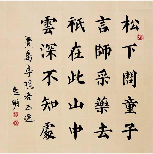 杨忠明楷书 贾岛《寻隐者不遇》