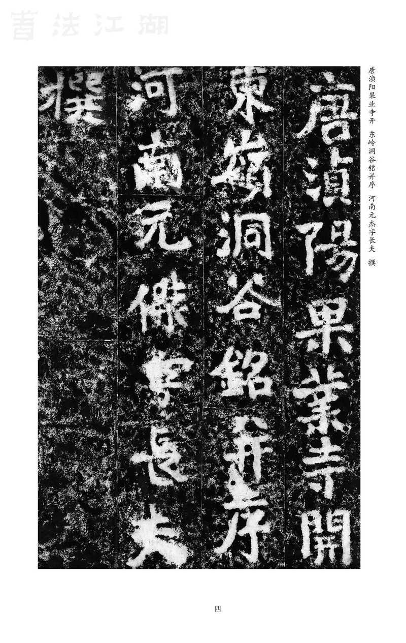 1-浈阳果业寺开东岭洞谷铭-新6.jpg