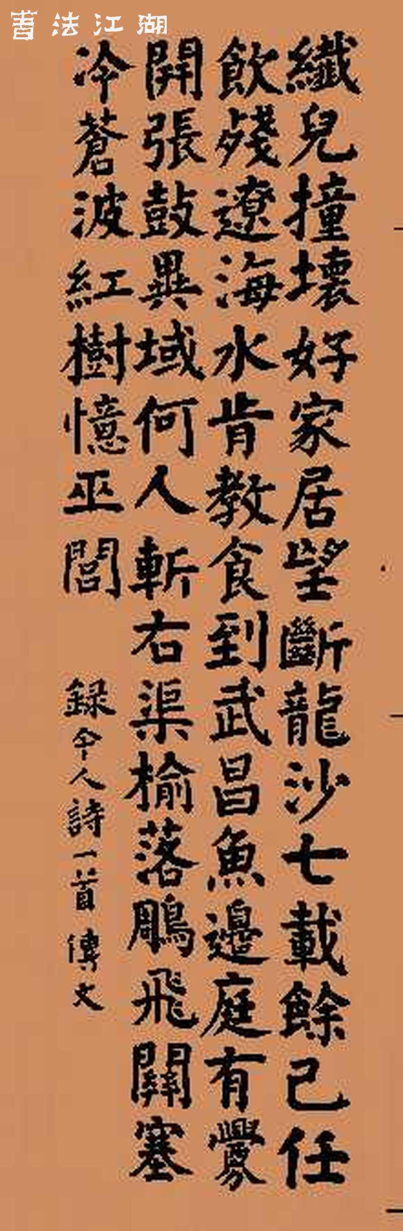 IMG_20200803_114243楷书学习,今人诗一首,j纤儿撞坏好家居 .jpg