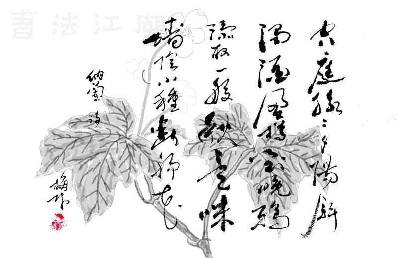 秋海棠 画.jpg