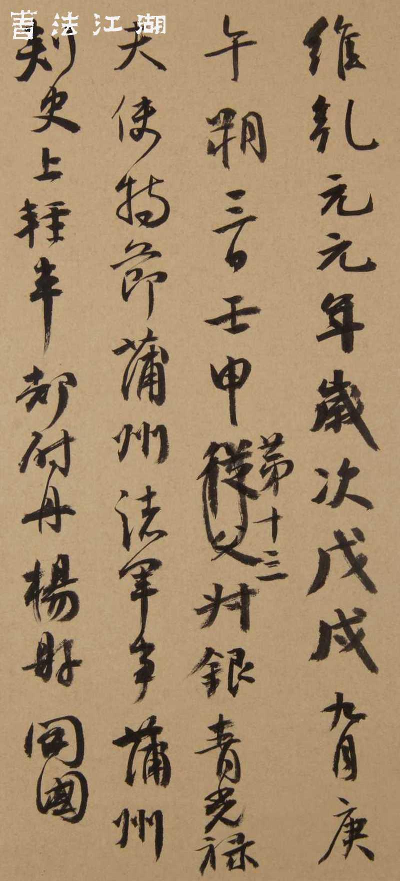 临祭侄文稿-1.jpg