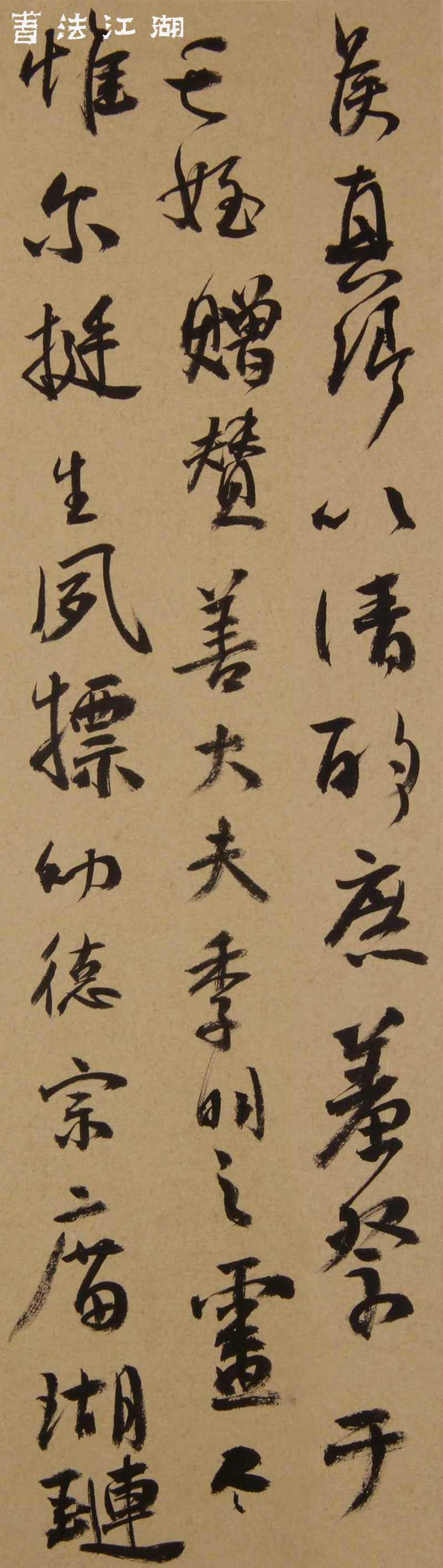 临祭侄文稿-2.jpg