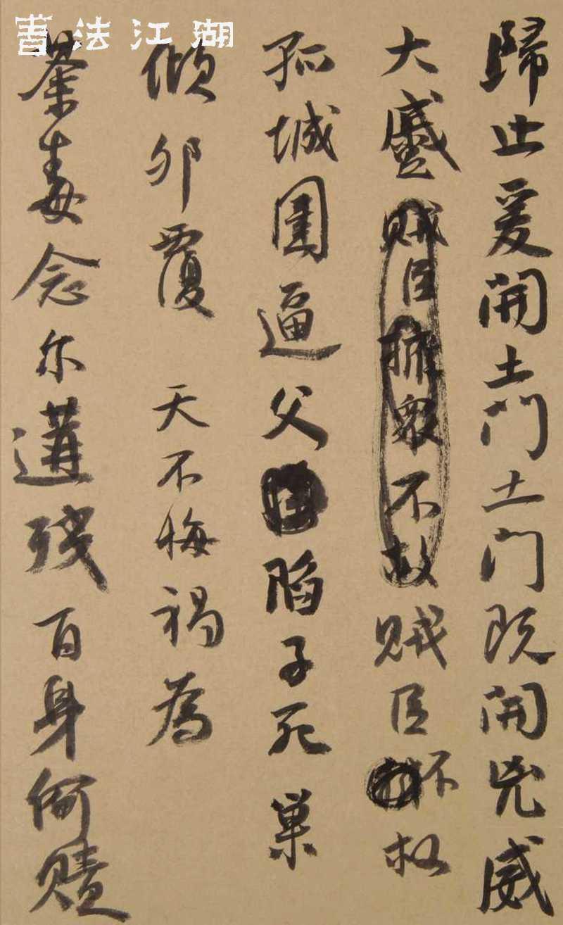 临祭侄文稿-4.jpg