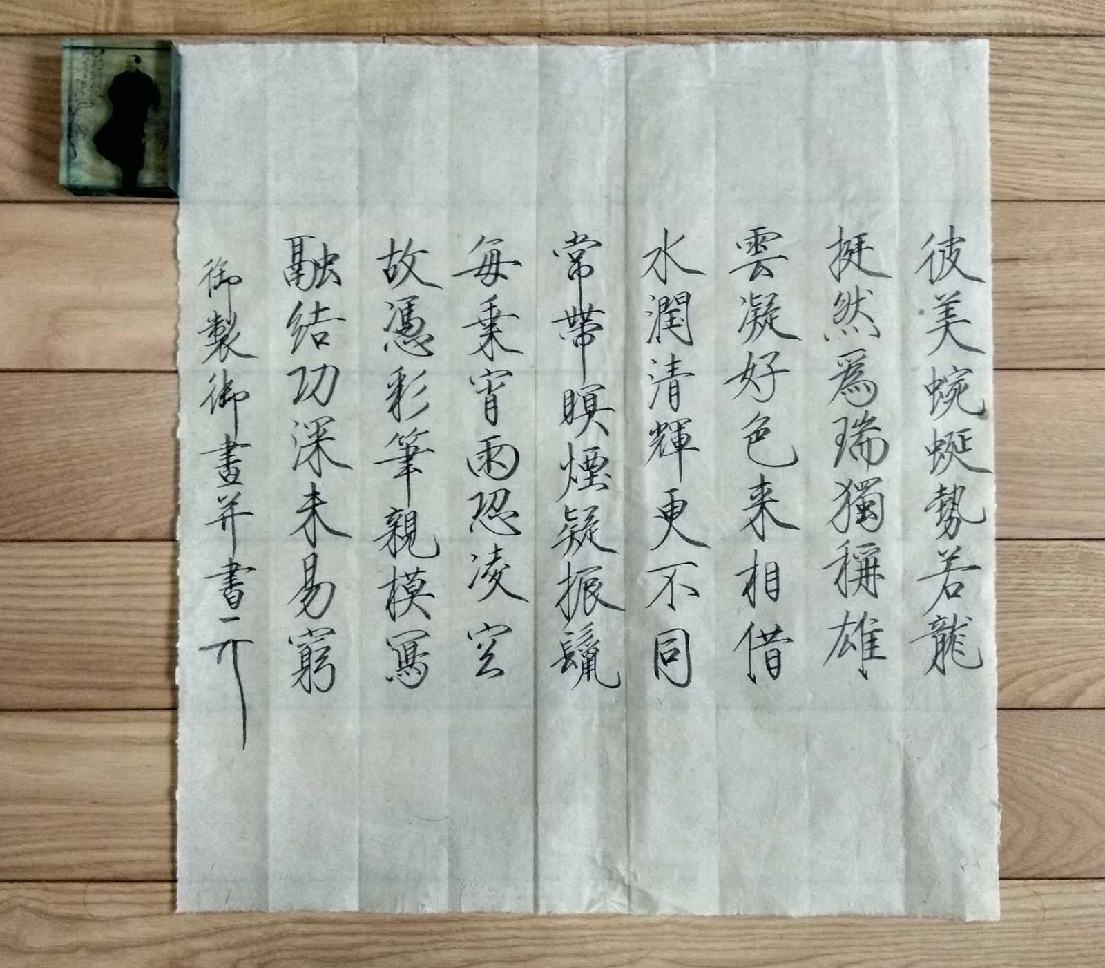 1-4瘦金体-题祥龙石图-2远景.jpg