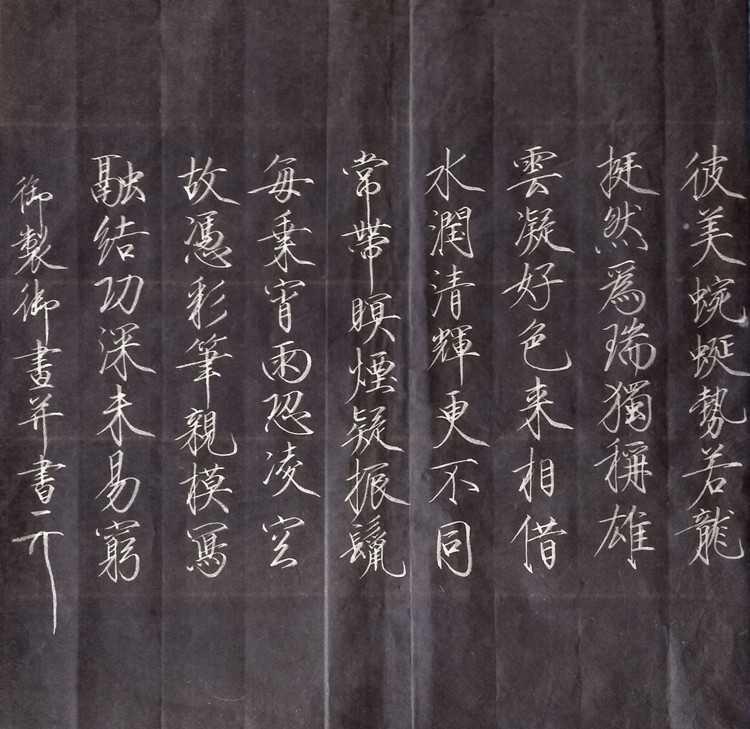 1-5瘦金体-题祥龙石图-3局部反色.jpg