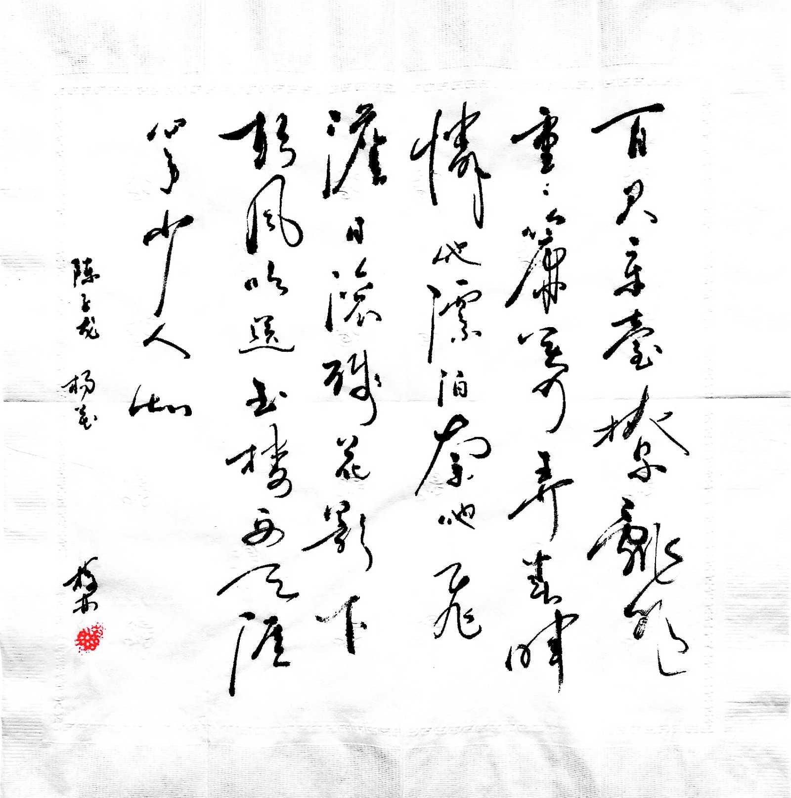 陈子龙 浣溪沙 杨花.jpg