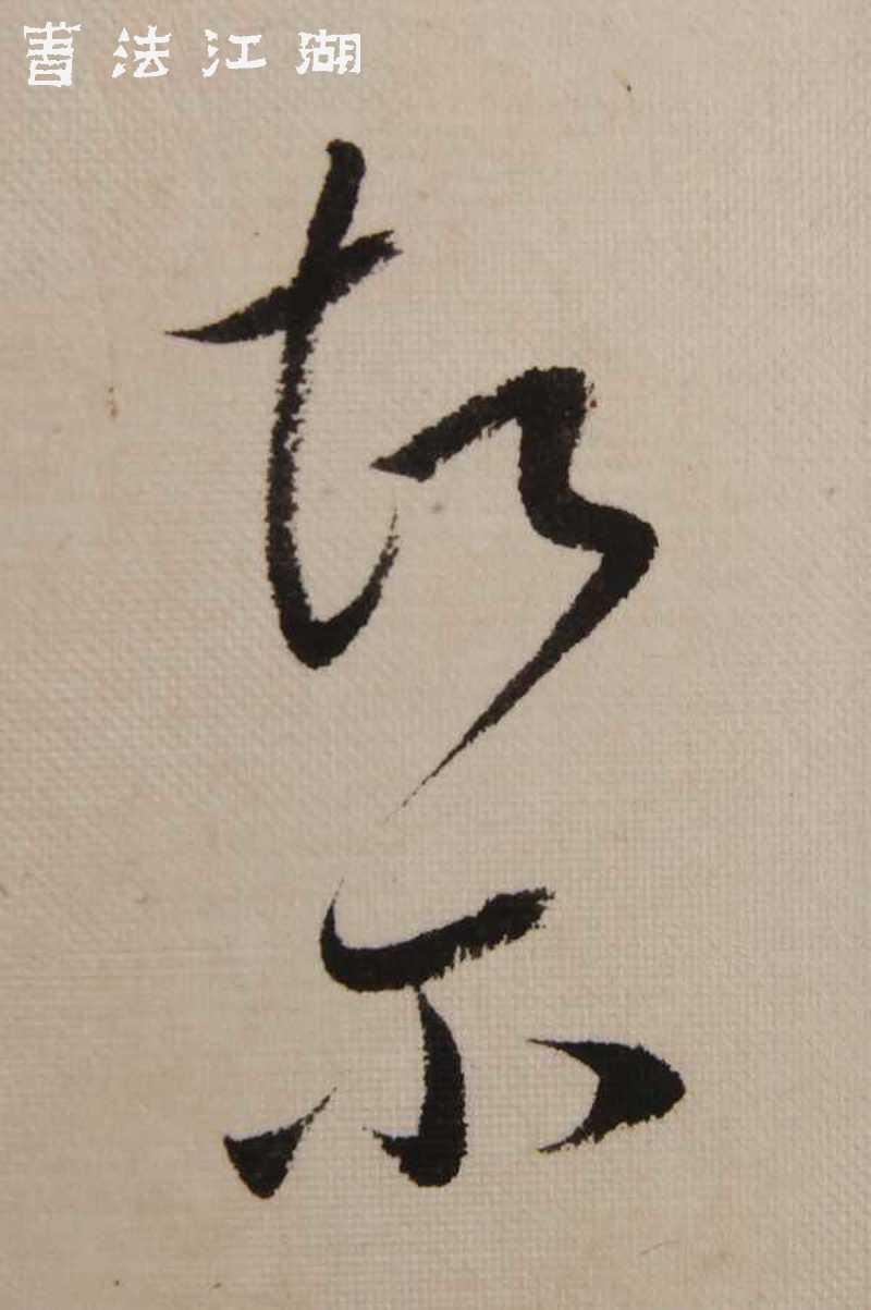 绢12.JPG