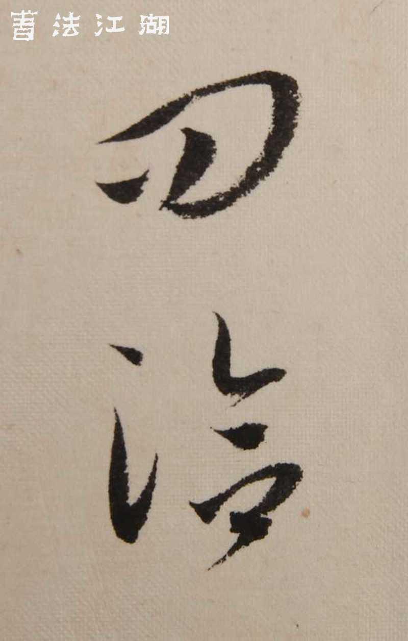 绢10.JPG