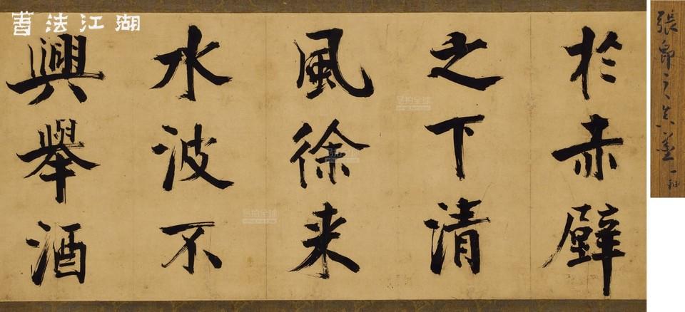 张即之 1186~1263 行楷节录「赤壁赋」.jpg