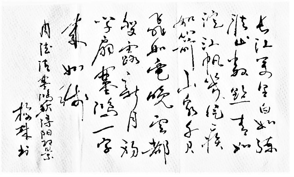 周德清 塞鸿秋 浔阳即景2''.jpg