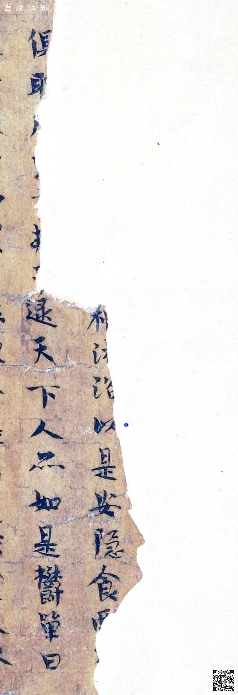 大楼炭经卷第六-01.jpg
