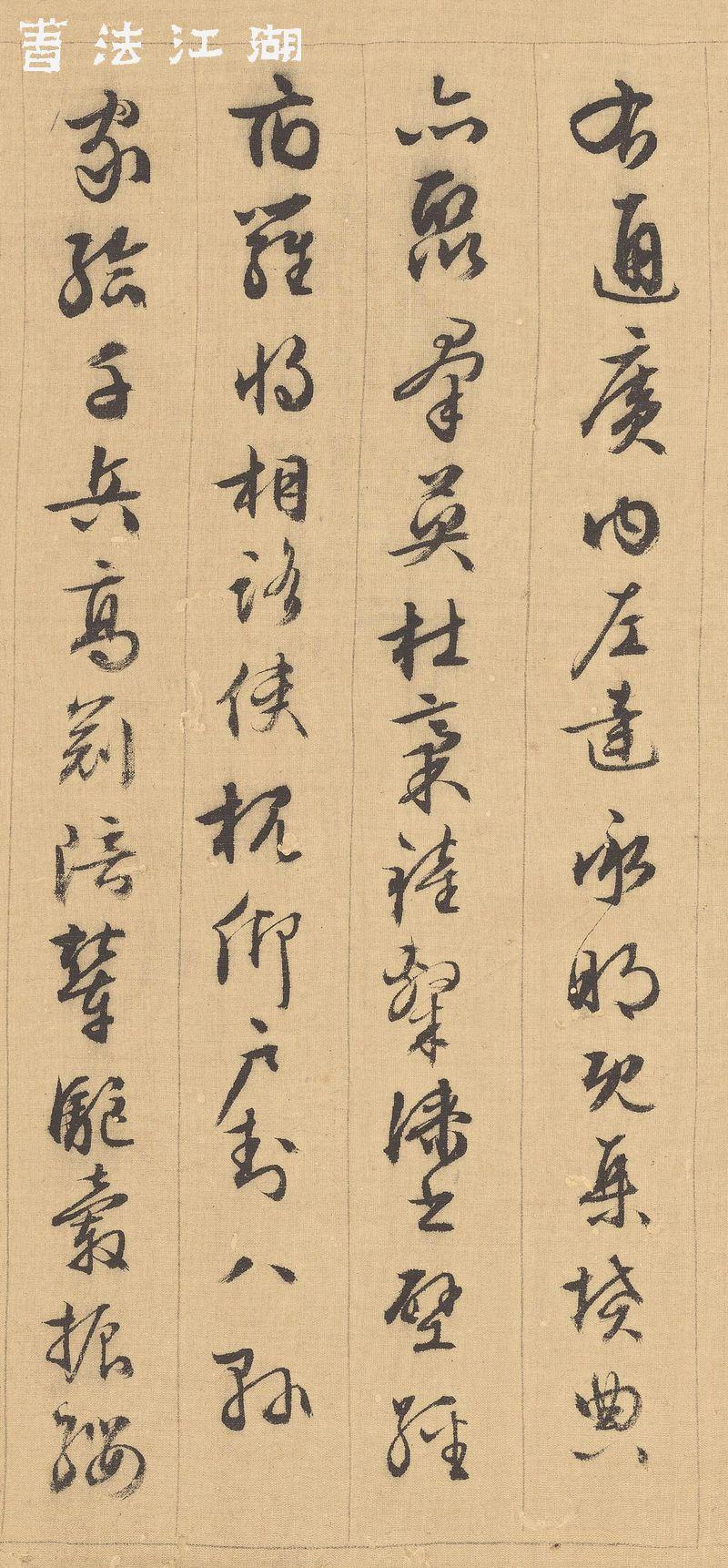 文徵明-行书千字文-11.jpg