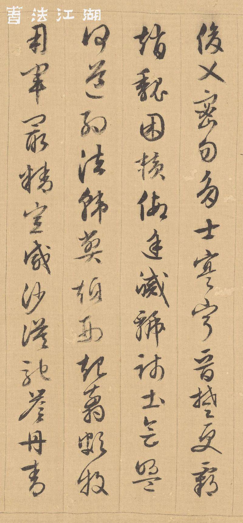 文徵明-行书千字文-13.jpg