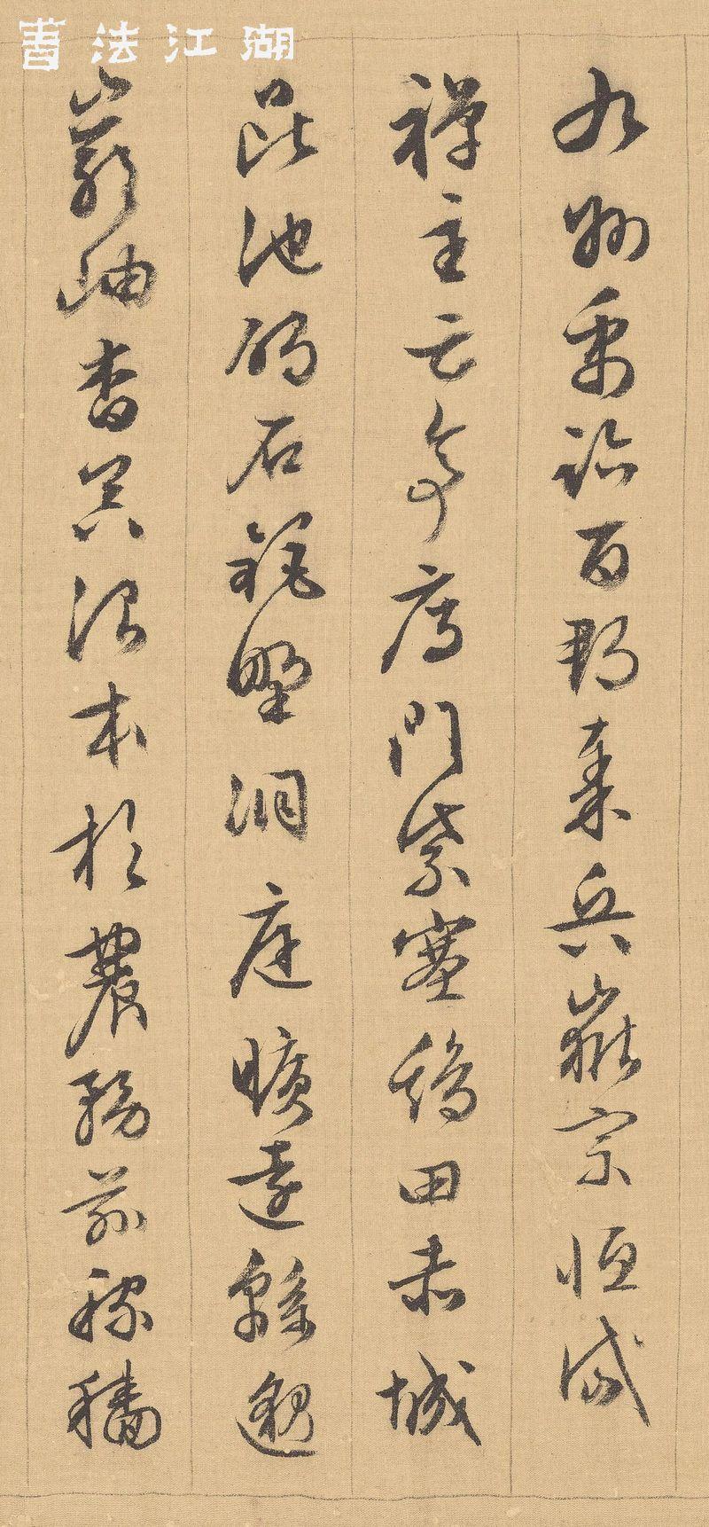 文徵明-行书千字文-14.jpg