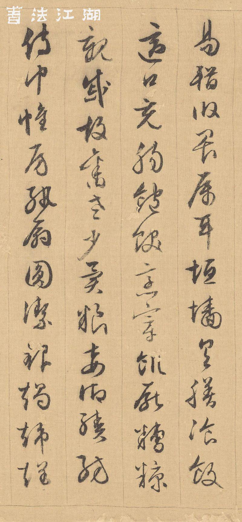 文徵明-行书千字文-17.jpg