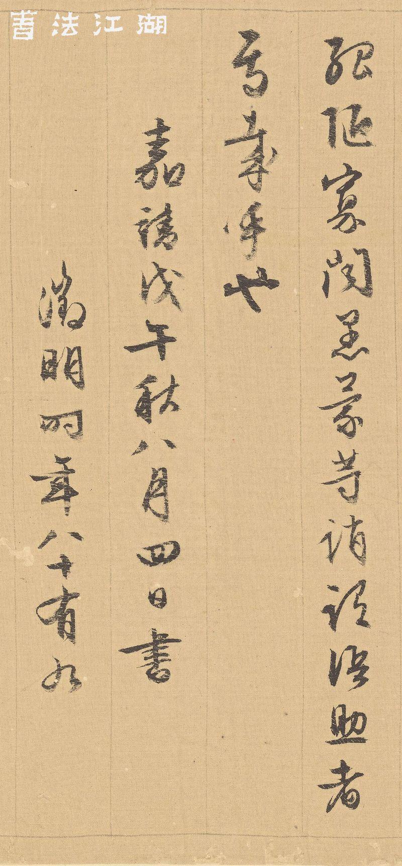 文徵明-行书千字文-21.jpg