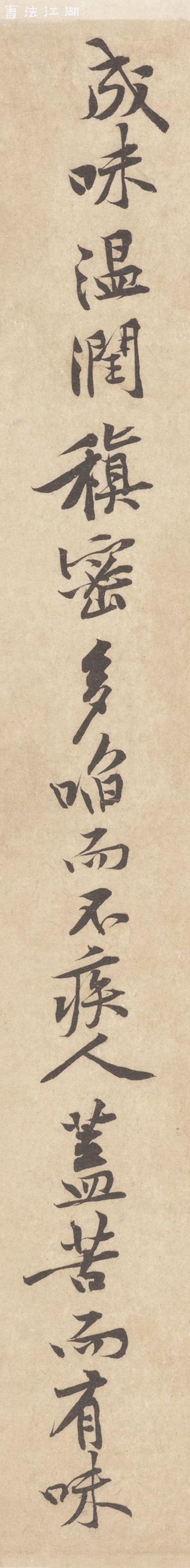黄庭坚-苦笋赋03.jpg