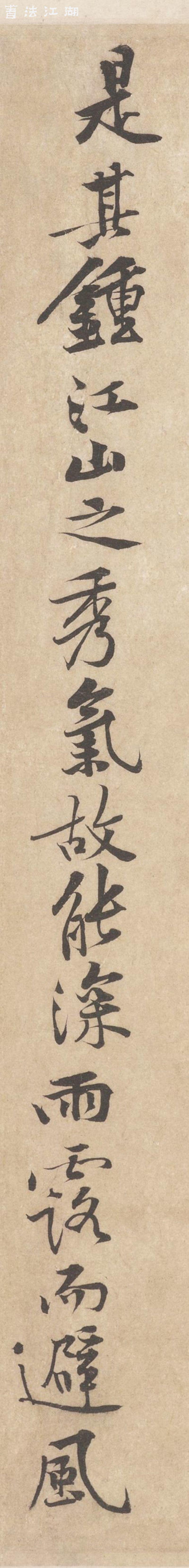 黄庭坚-苦笋赋05.jpg