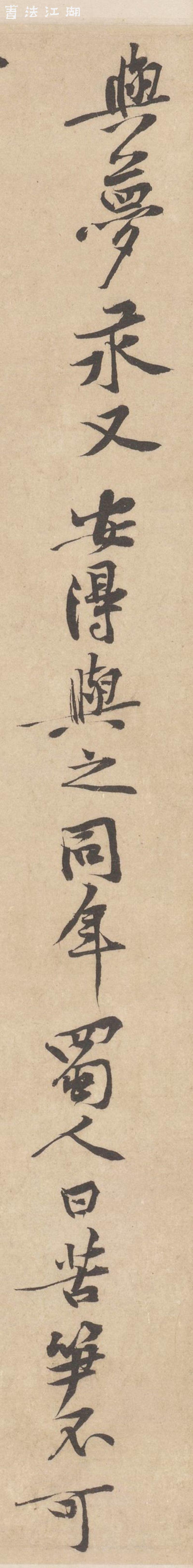黄庭坚-苦笋赋07.jpg
