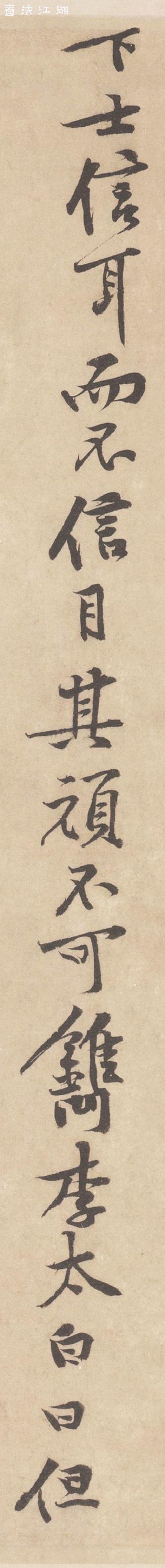 黄庭坚-苦笋赋10.jpg