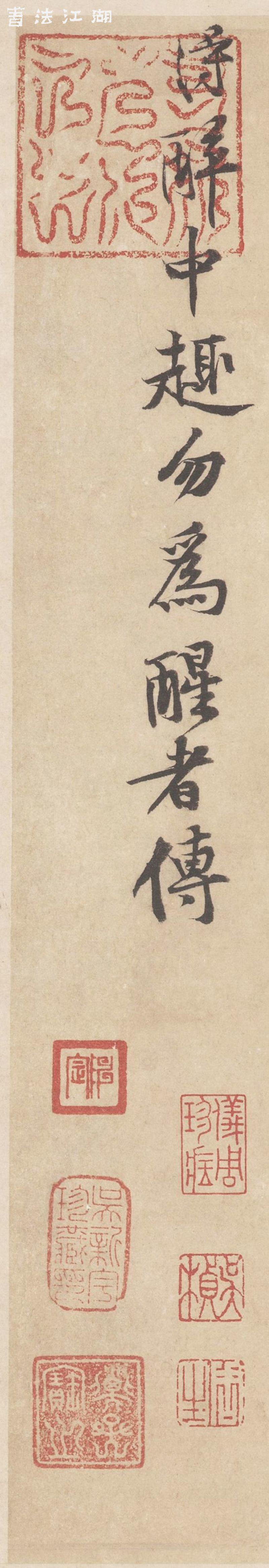 黄庭坚-苦笋赋11.jpg