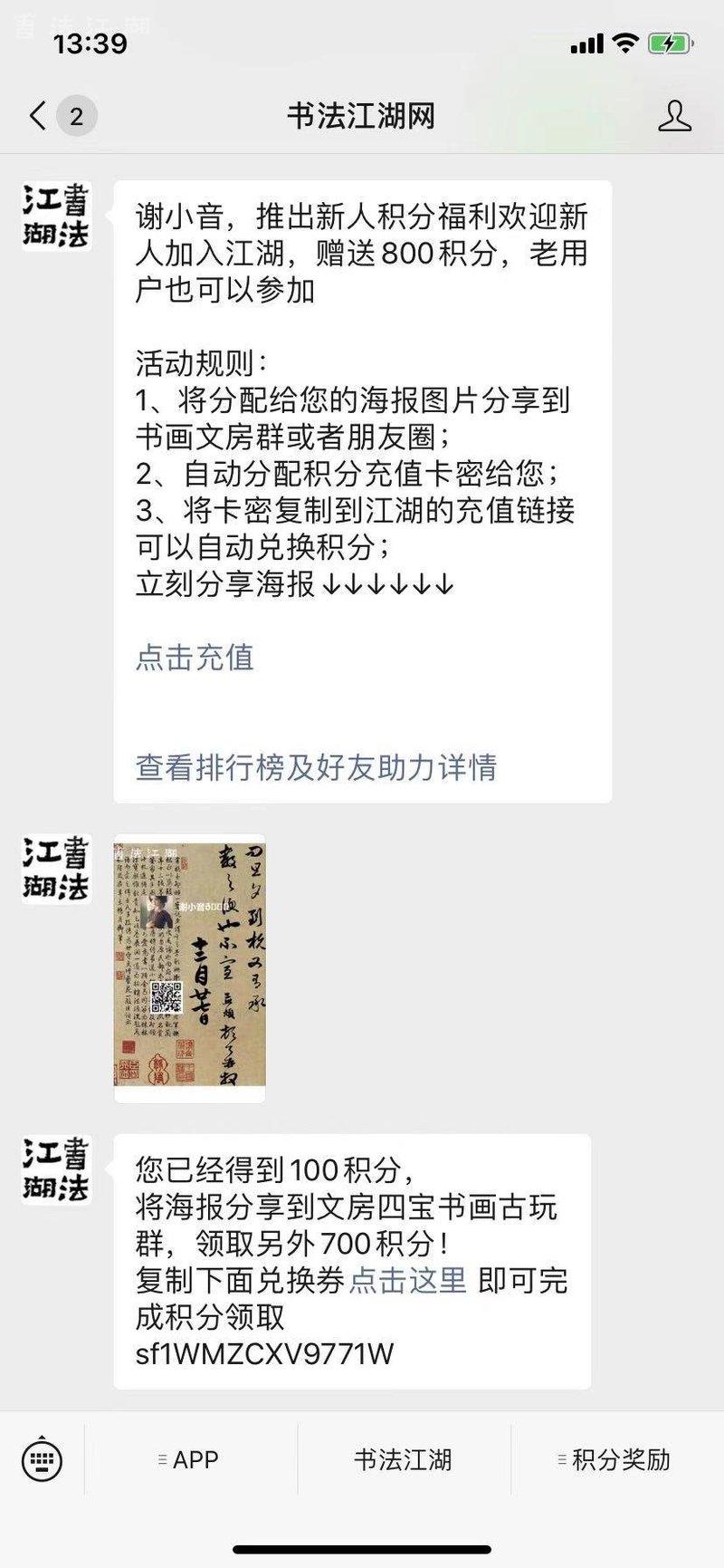 书法江湖网_20201212_134040.jpg