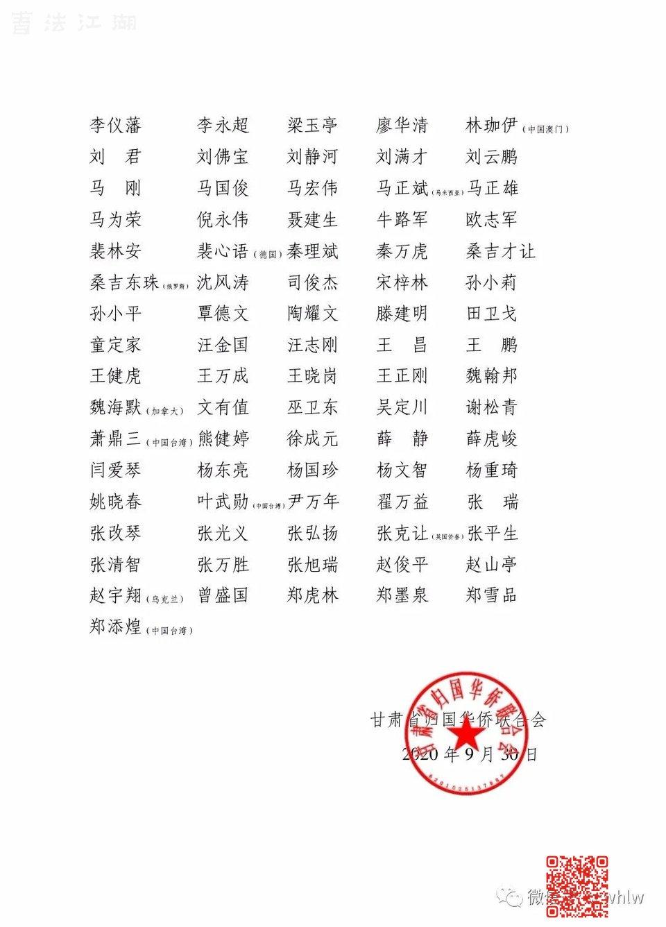 翰墨侨心•筑梦陇原2.jpg