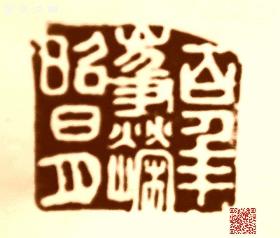 IMG_20210204_154721_conew1白琴书法篆刻2021新作15.jpg
