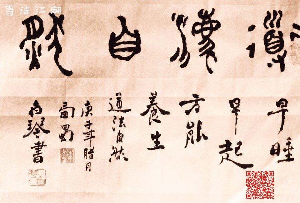 IMG_20210204_151623_conew1白琴书法篆刻2021新作.jpg
