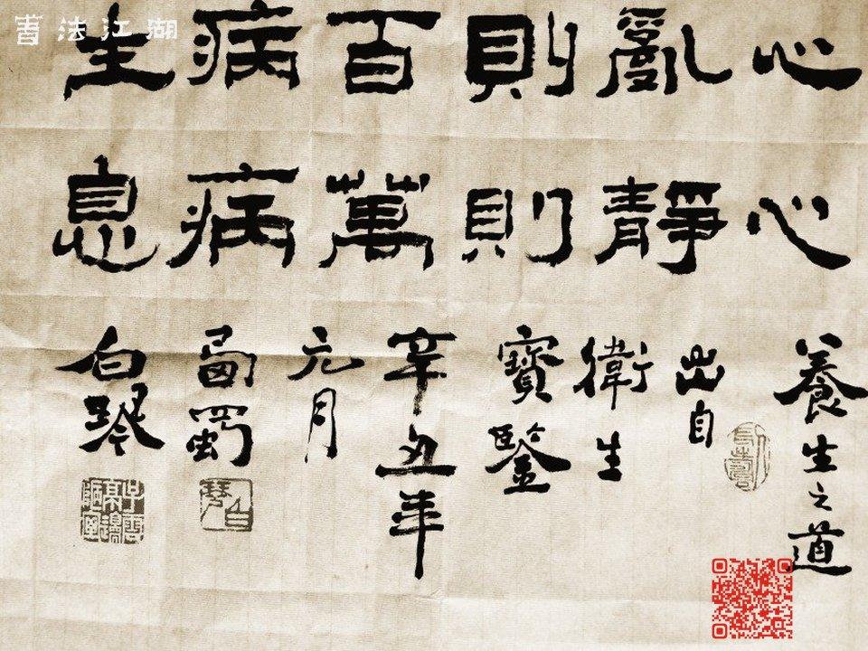 IMG_20210204_152213_conew1白琴书法篆刻2021新作4.jpg
