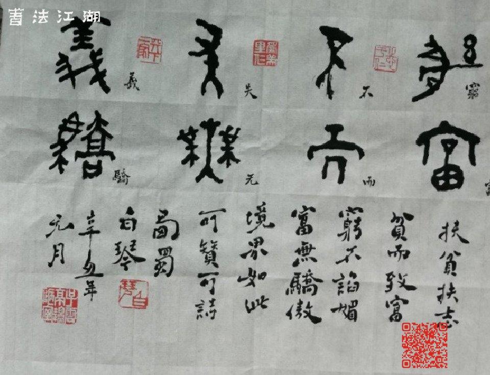 IMG_20210204_152320_conew1白琴书法篆刻2021新作5.jpg